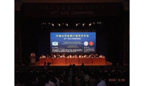 中国化学会第32届学术年会会议