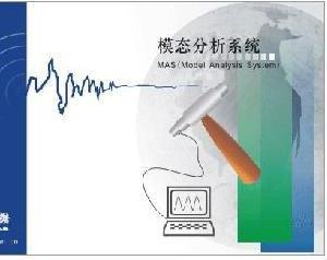 MAS模态分析软件