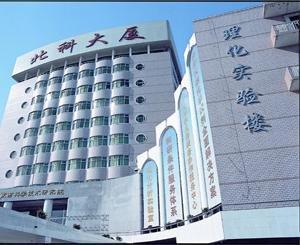 北京理化中心实验室外景