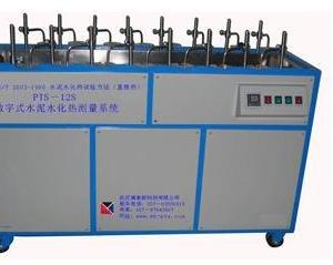 PTS-12S全自动水泥水化热测量系统