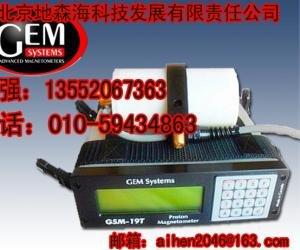 最先进 最好的GSM-19T标准质子磁力仪