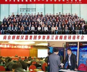 浙江精密铸造第十一届年会