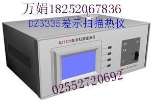 DZ3335 差示扫描量热仪1_副本
