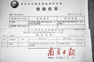 男子质疑质检报告起诉深圳质检院