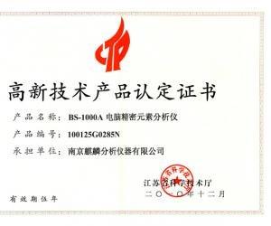 BS1000A技术产品认定证书