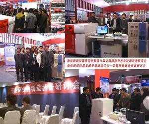 第八届中国国际有色及特种铸造展览会