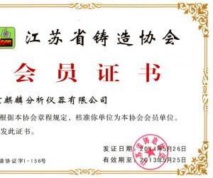 江苏省铸造协会员单位100K