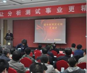 扬州大学测试中心周卫东副主任主持研讨会