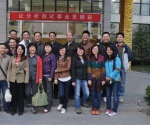 江苏省理化测试中心参会员工合影