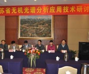 第三届江苏省无机光谱分析应用技术研讨会开幕式