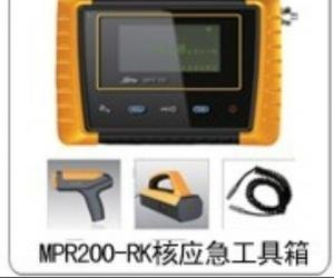 MPR200-RK核应急工具箱