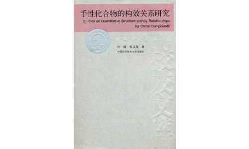 惠州市大亚湹�k�c._许禄专著《手性化合物的构效关系研究》出版