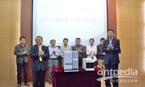 CIC-160型离子色谱仪发布会