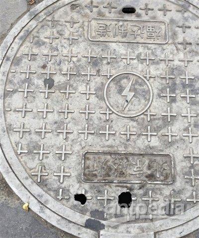 北京现 纸糊 井盖 实为复合材料图片