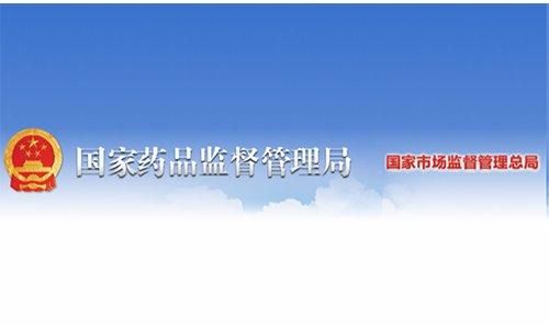 国家食药监局_中国药监局官网