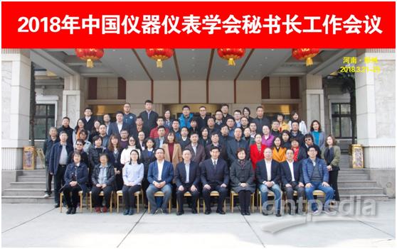天津仪器仪表学会_2018年中国仪器仪表学会秘书长工作会在河南郑州召开-分析行业