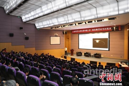 4月14日,上海科普大讲坛《哇!原来数学还可以这么玩?!》在上海科技馆举行。 申海 摄