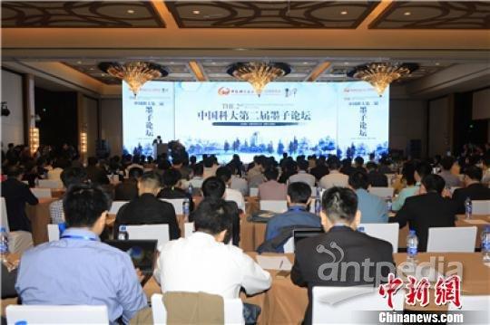 """第二届中国科大""""墨子论坛""""在合肥举行"""