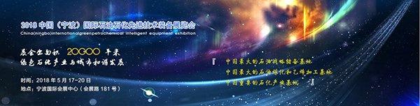 宁波石油.jpg