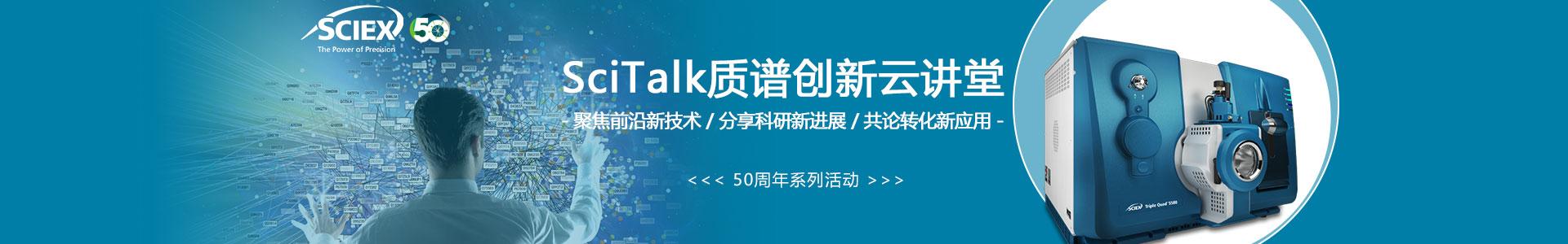 SciTalk质谱创新云讲堂