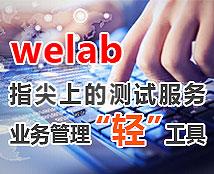 """WeLab微實驗室——指尖上的測試服務業務管理""""輕""""工具 帶儀器預約功能年費"""
