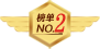标榜No.02