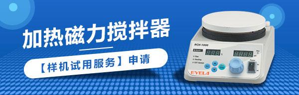 加热磁力搅拌器【样机试用服务】申请