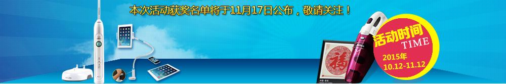 活动日期:2015/10/12--2015/11/12