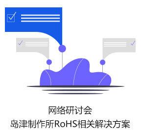 网络研讨会 岛津制作所RoHS相关解决方案