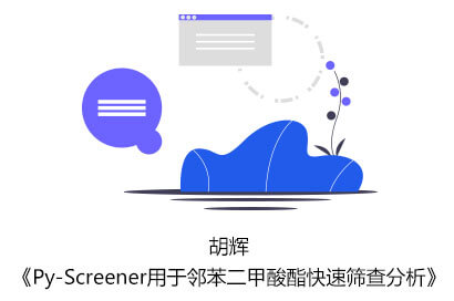 胡辉 《Py-Screener用于邻苯二甲酸酯快速筛查分析》