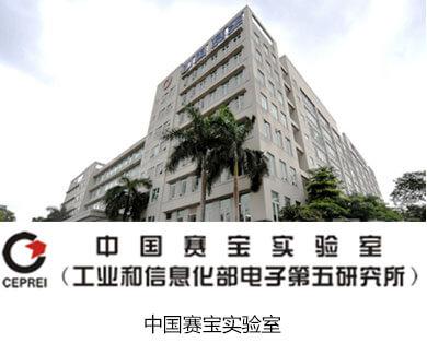中国赛宝实验室