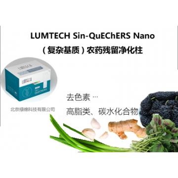 Sin-QuEChERS Nano 农残专用净化柱复杂基质