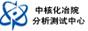 核工业北京化工冶金研究院分析测试中心