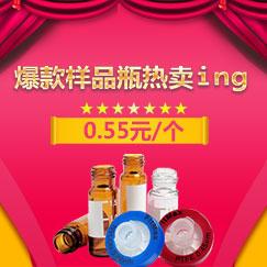 2 mL 螺纹广口瓶 透明 12 x 32 mm, 9 mm 100个/盒