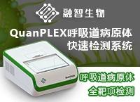 http://www.each-reach.com/product-navigation/quanplex-menu/plexrespiratoryvirus-menu