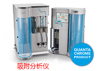 https://www.anton-paar.cn/products/group/adsorption-analyzers/?utm_source=fenxiceshi&utm_medium=online-ad&utm_campaign=cn_c-00023686_online-portal