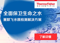 https://www.thermofisher.com/cn/zh/home/industrial/environmental/learning-center/protect-water-resources.html?cid=E.20CMD.CN129.31755.01