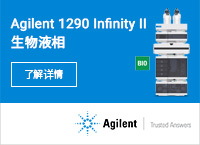 https://www.agilent.com/zh-cn/product/liquid-chromatography/hplc-systems/application-specific-hplc-systems/1290-infinity-ii-bio-lc-system