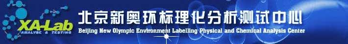 北京新奥环标理化分析测试中心