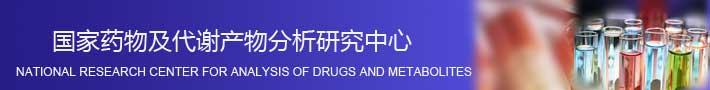 国家药物及代谢产物分析研究中心