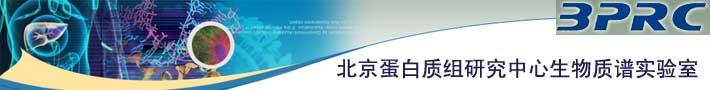 北京蛋白质组研究中心生物质谱实验室