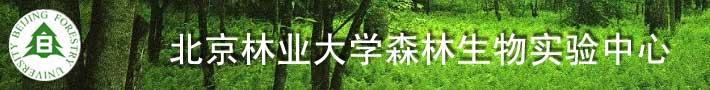 北京林业大学森林生物实验中心
