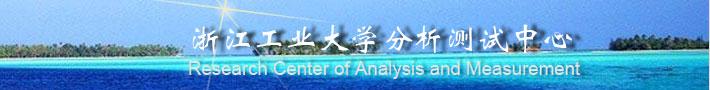 浙江工业大学分析测试中心