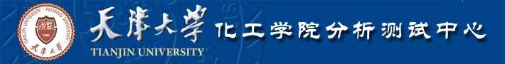 天津大学化工学院分析测试中心