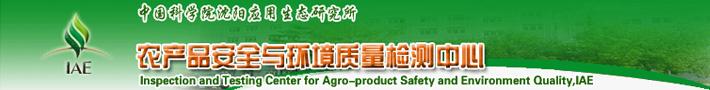 中科院沈阳应用生态所农产品安全与环境质量检测中心