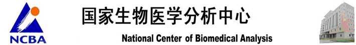 国家生物医学分析中心