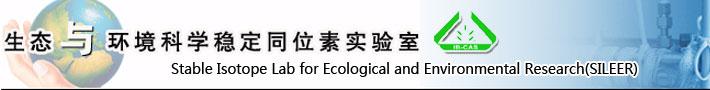 生态与环境科学稳定同位素实验室