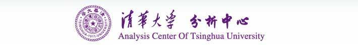 清华大学分析中心