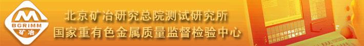 北京矿冶研究总院测试研究所