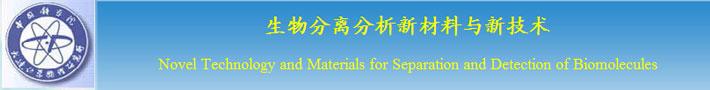 大連化物所生物分離分析新材料與新技術課題組